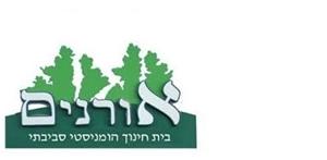 Picture for category בית ספר אורנים