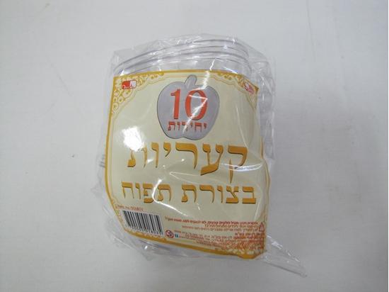 Picture of 10 קעריות תפוח שקופות