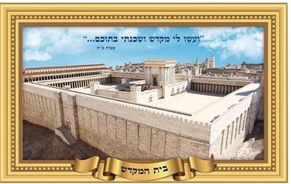 Picture of פלקט תלת מימד 45*68 מערת המכפלה/בית המקדש