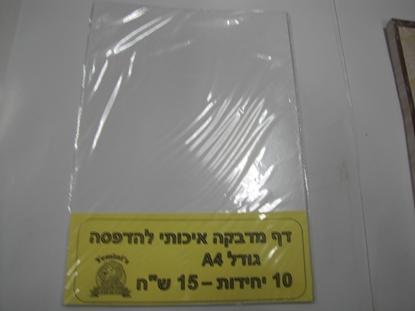 Picture of 10 דפי מדבקה