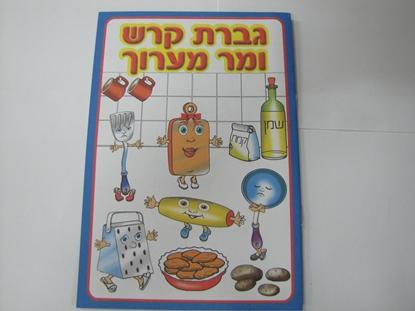 """תמונה של חוברת צביעה חנוכה 1.5 ש""""ח"""
