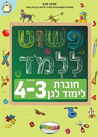 תמונה של פשוט ללמוד - גילאי 3-4