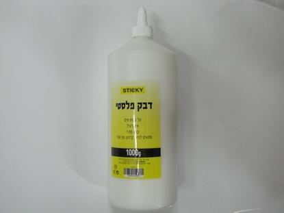 Picture of דבק פלסטי 1000 גרם
