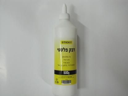Picture of דבק פלסטי 500 גרם