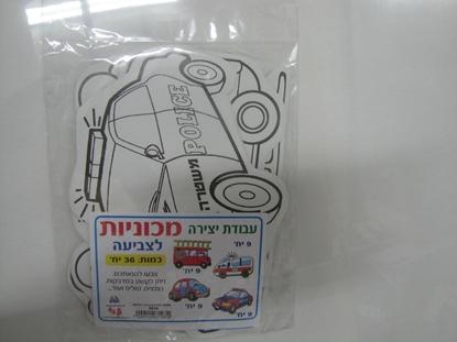 Picture of מכוניות לצביעה 36 יח'