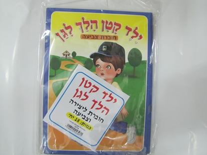 תמונה של חוברת ילד קטן הלך לגן 18 יח'