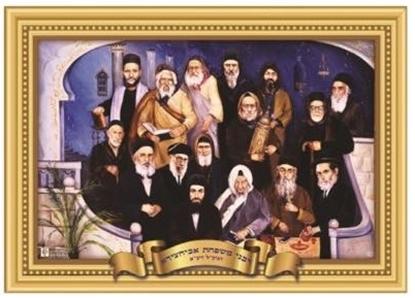 Picture of פלקט תלת מימד 45*68 רבני משפחת אבוחצירה