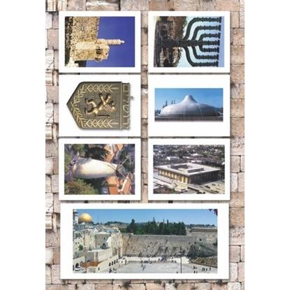 Picture of גזירות קרטון ירושלים