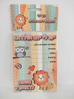 Picture of 20 הזמנות יום הולדת צבעוני