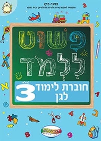 תמונה של פשוט ללמוד - גיל 3