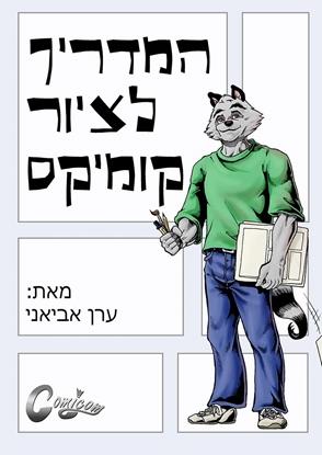 Picture of המדריך לציור קומיקס