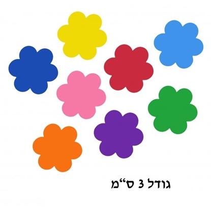 """תמונה של גזירות פרחים מסול דביק 3 ס""""מ"""
