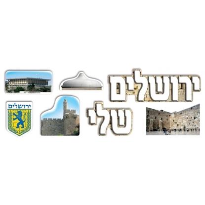 תמונה של כרזה ירושלים שלי- חדש