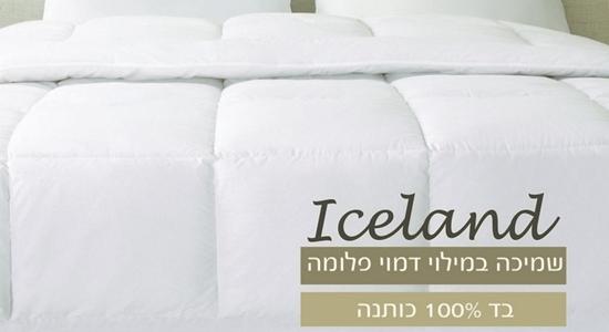 תמונה של שמיכת איסלנד יחיד 1500 גרם