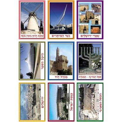 תמונה של ערכת ירושלים