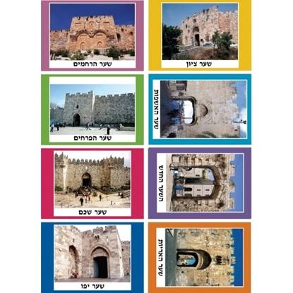 תמונה של ערכת שערי ירושלים
