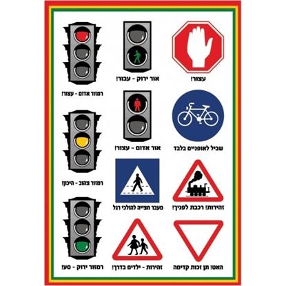 תמונה של גזירות קרטון זהירות בדרכים